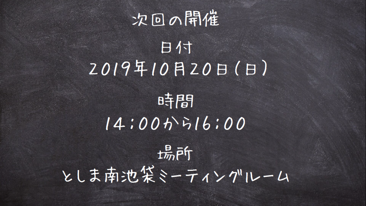 f:id:coderdojo-ikebukuro-uin:20190923195237p:plain