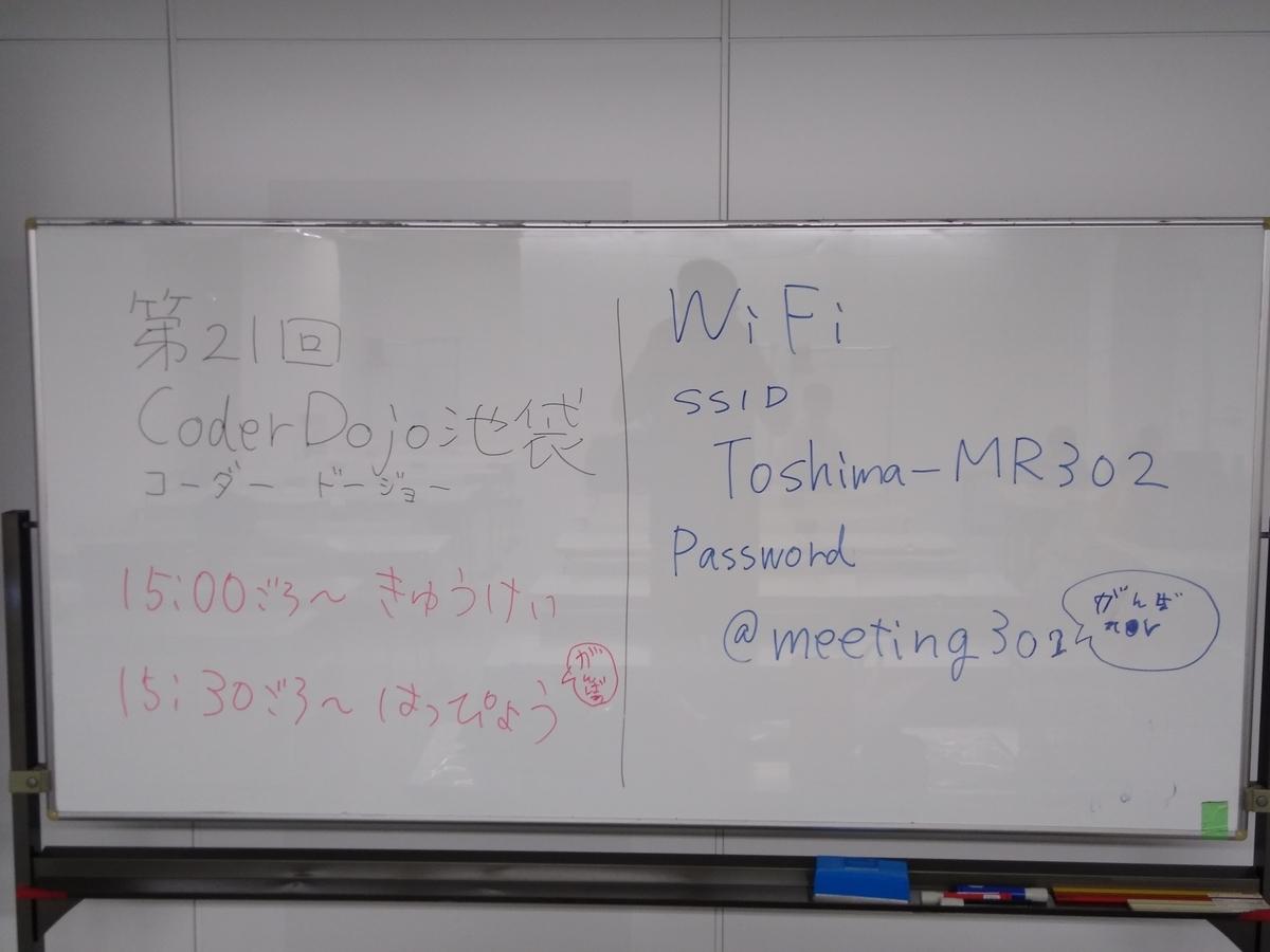 f:id:coderdojo-ikebukuro-uin:20191103145448j:plain