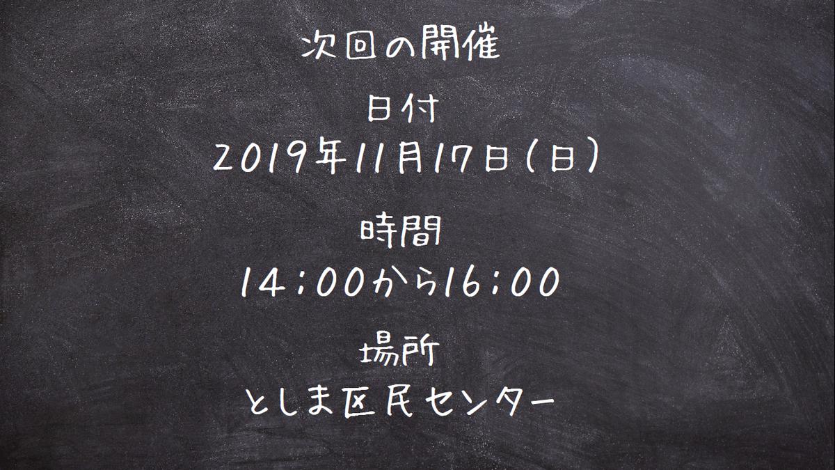 f:id:coderdojo-ikebukuro-uin:20191103151231p:plain
