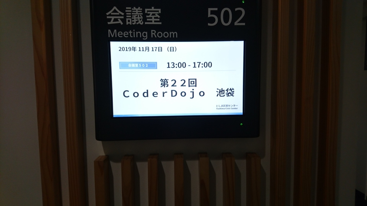 f:id:coderdojo-ikebukuro-uin:20191207123430j:plain