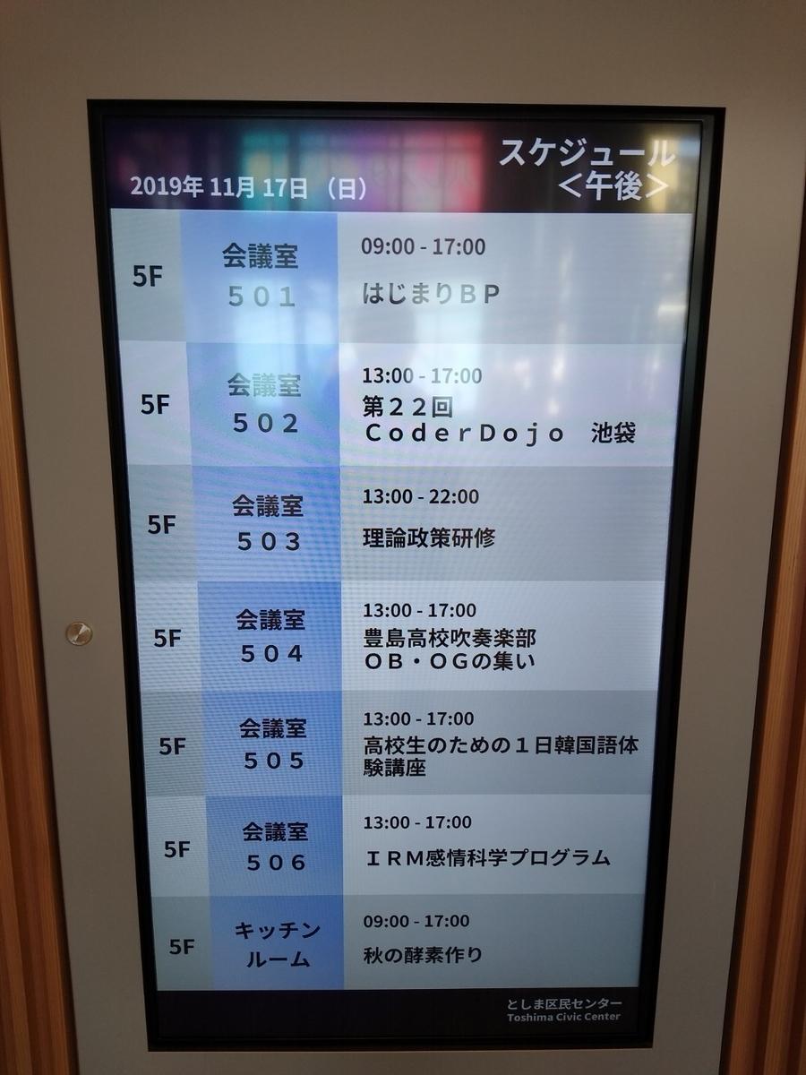 f:id:coderdojo-ikebukuro-uin:20191207123533j:plain