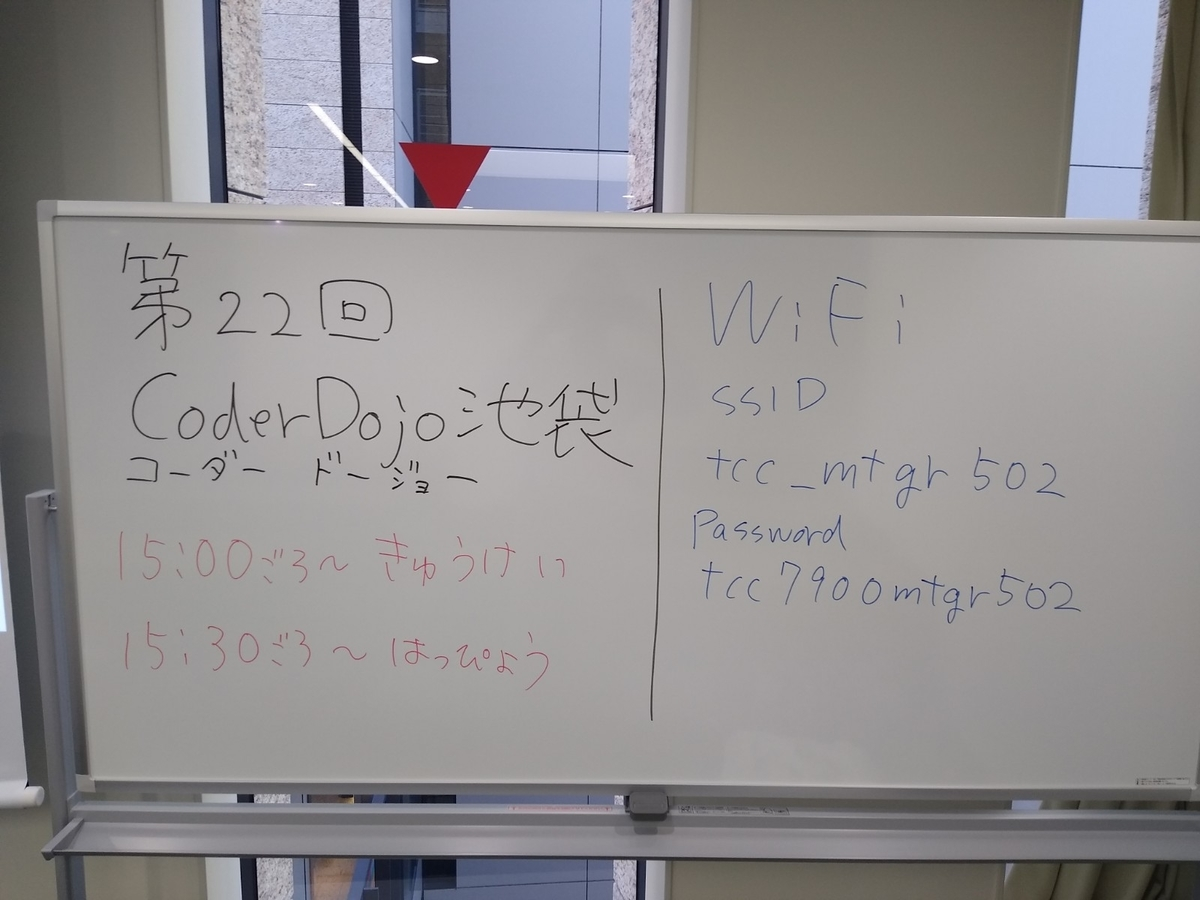 f:id:coderdojo-ikebukuro-uin:20191207123550j:plain