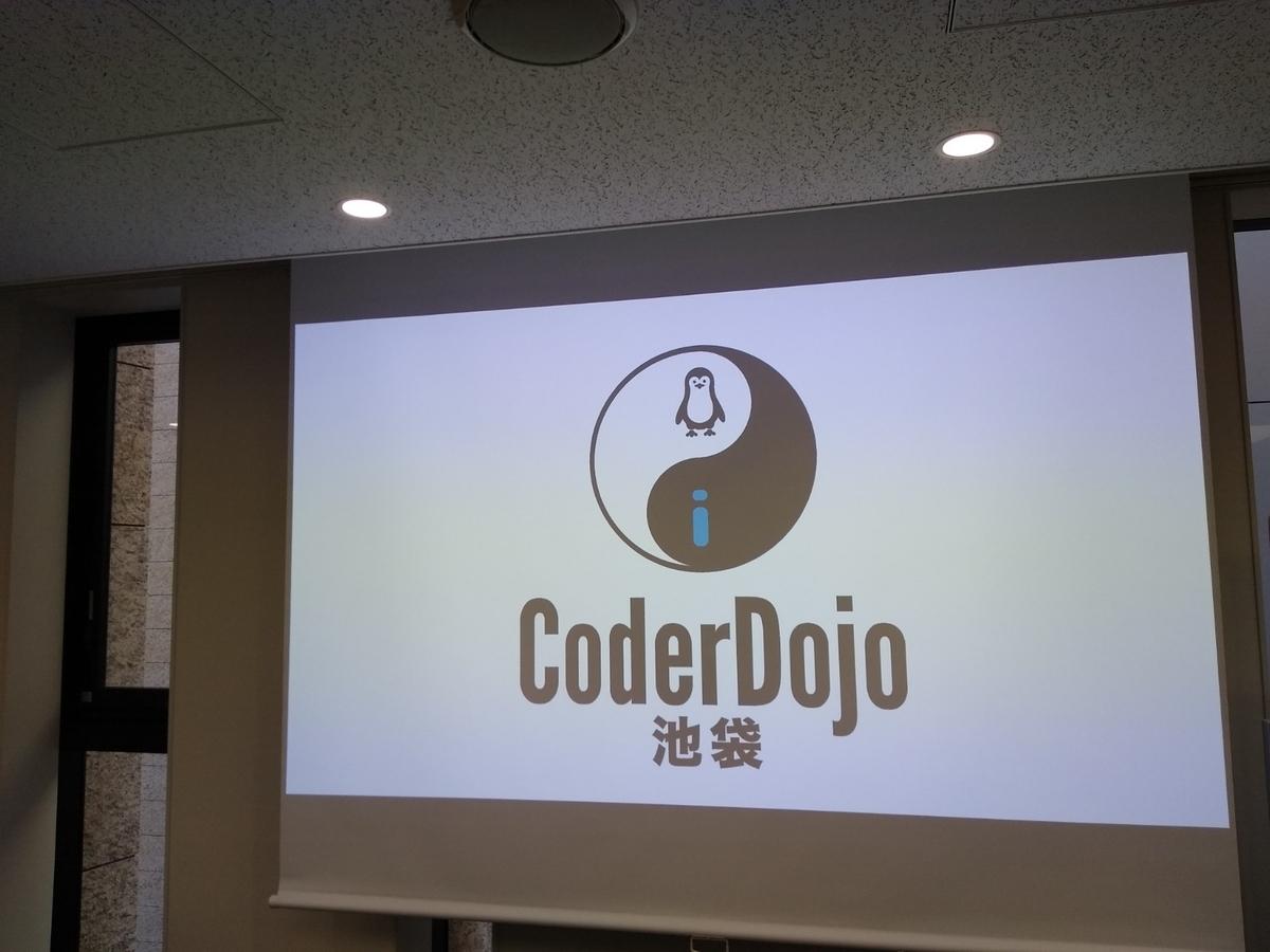 f:id:coderdojo-ikebukuro-uin:20191207123602j:plain
