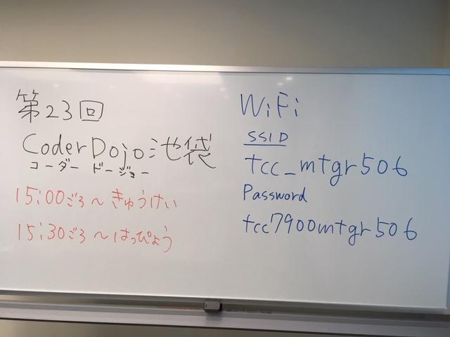 f:id:coderdojo-ikebukuro-uin:20200105142108j:plain