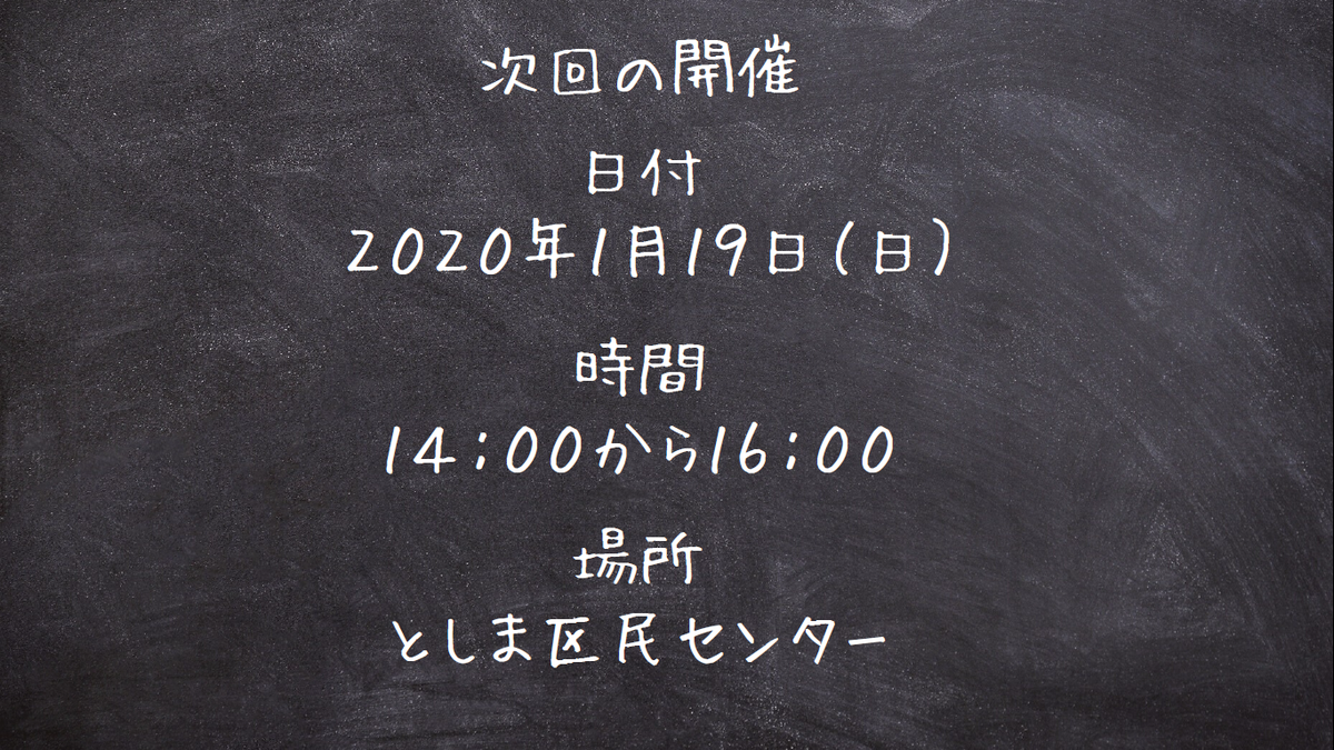 f:id:coderdojo-ikebukuro-uin:20200105142539p:plain