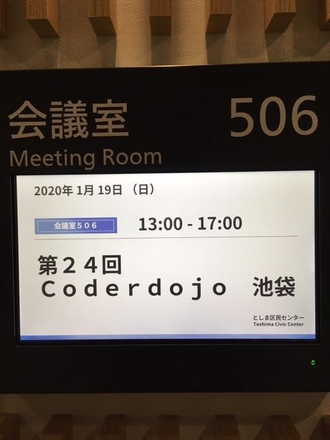 f:id:coderdojo-ikebukuro-uin:20200209143831j:plain