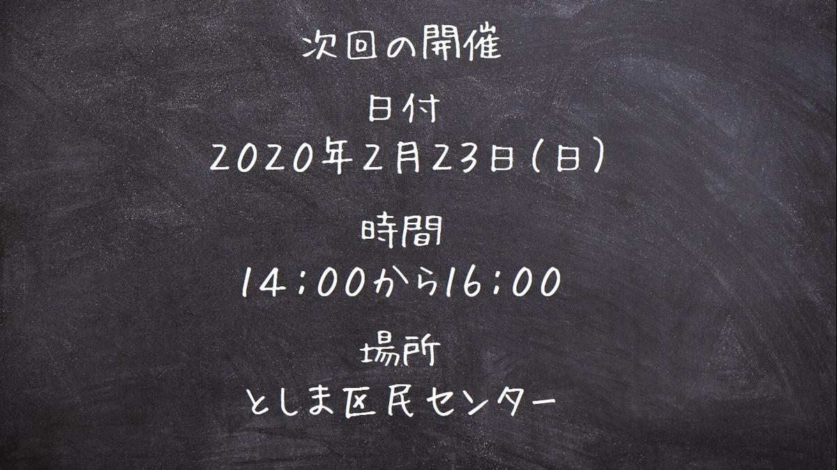 f:id:coderdojo-ikebukuro-uin:20200209150253j:plain