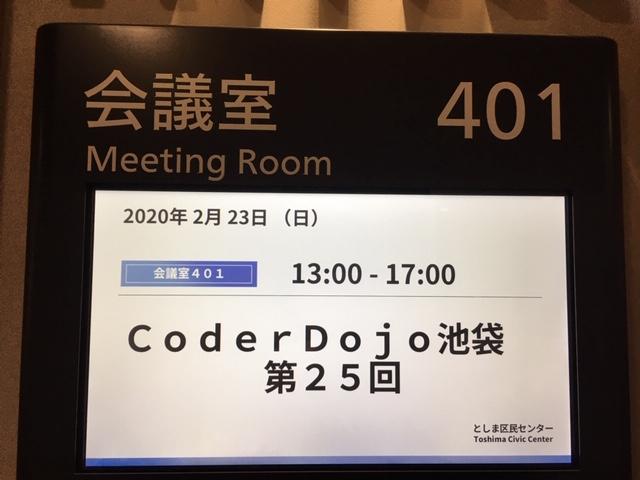 f:id:coderdojo-ikebukuro-uin:20200223143652j:plain