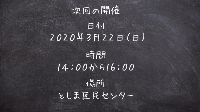 f:id:coderdojo-ikebukuro-uin:20200307134349j:plain
