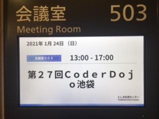 f:id:coderdojo-ikebukuro-uin:20210223085534j:plain