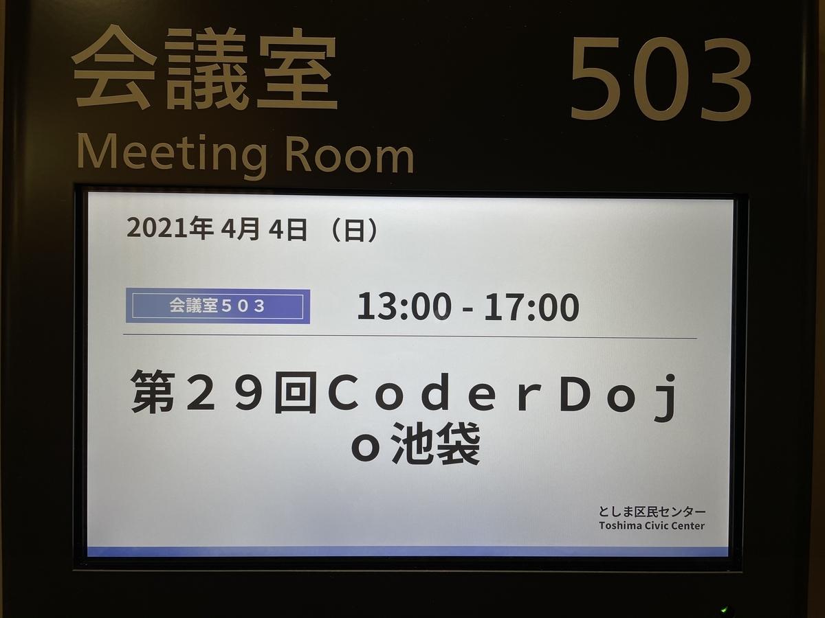 f:id:coderdojo-ikebukuro-uin:20210417155821j:plain