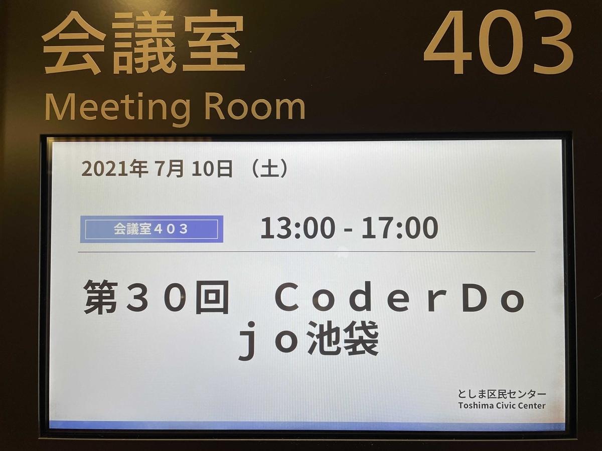 f:id:coderdojo-ikebukuro-uin:20210725123208j:plain
