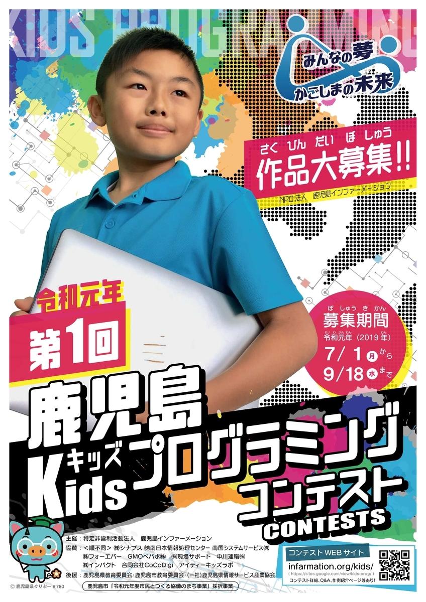 f:id:coderdojo-kagoshima:20190811083650j:plain