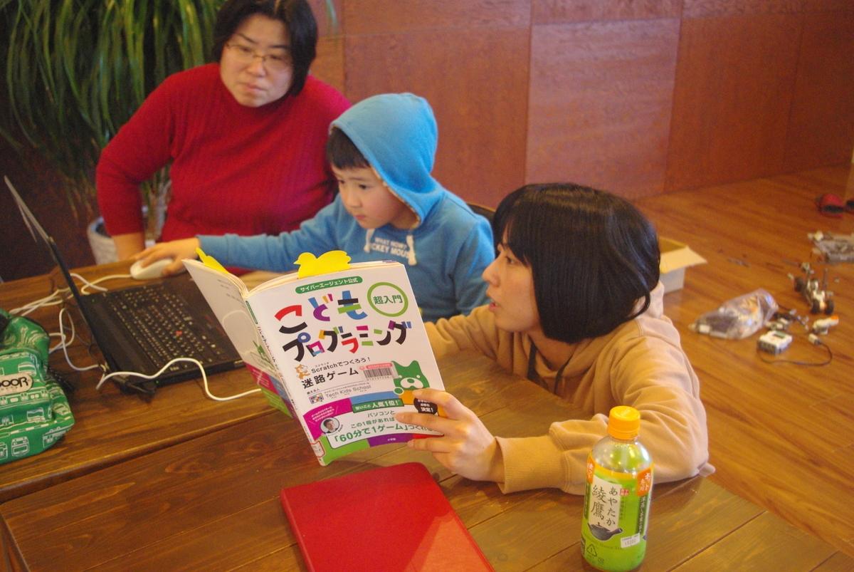 f:id:coderdojo-kagoshima:20200219174327j:plain