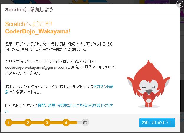 f:id:coderdojo-wakayama:20161125223826p:plain