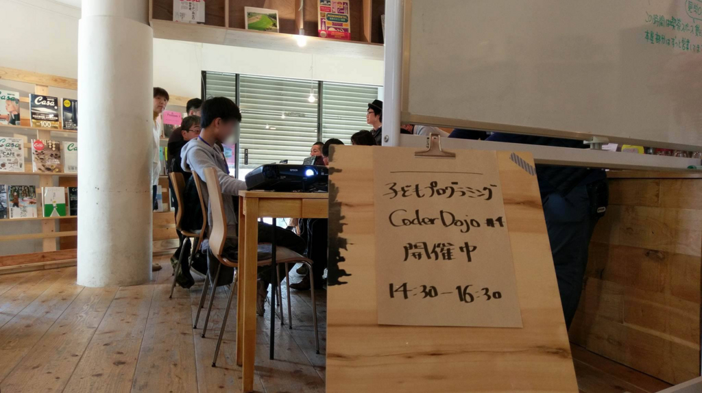 f:id:coderdojo-wakayama:20170319181005j:plain