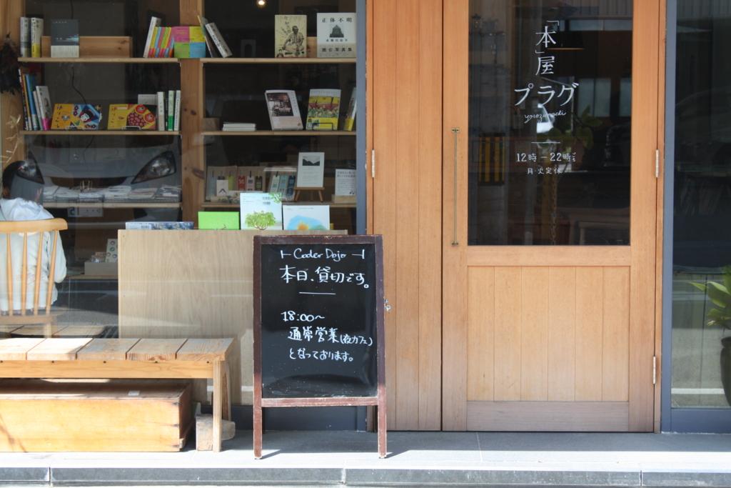 f:id:coderdojo-wakayama:20170508000309j:plain