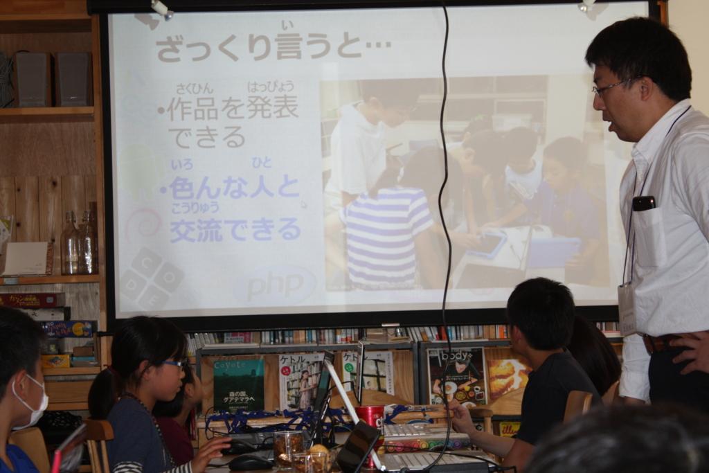 f:id:coderdojo-wakayama:20170508000619j:plain