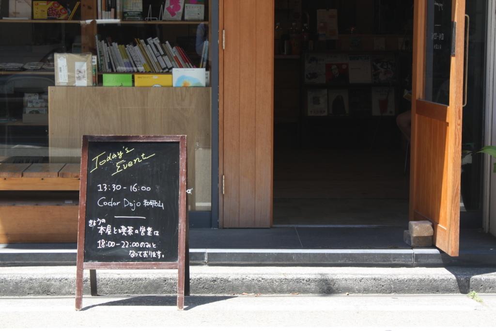 f:id:coderdojo-wakayama:20170530011901j:plain