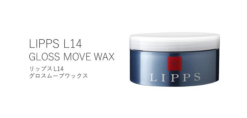 LIPPS L14 グロスムーブワックス