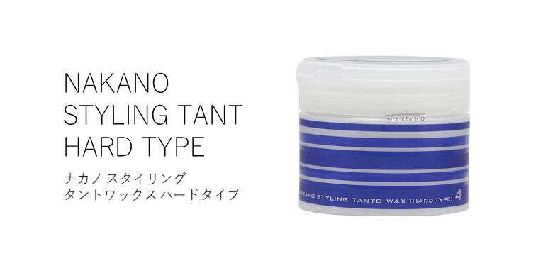 NAKANO STYLING TANT ハードタイプ