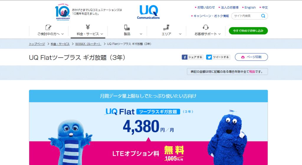 UQ WiMAXイメージ画像