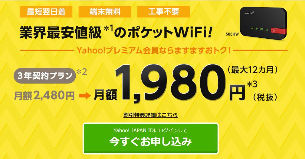 YahooWiFIイメージ画像
