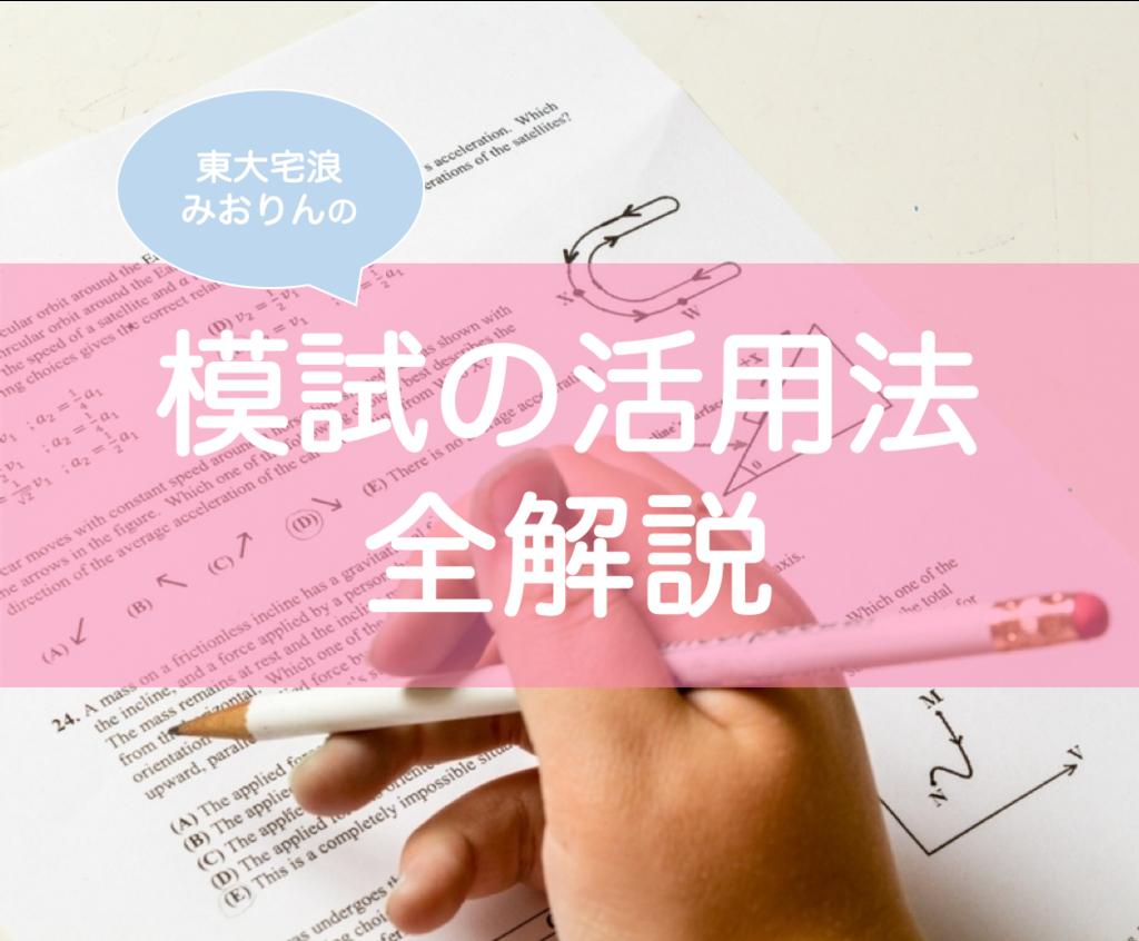 模試の勉強法・復習法・活用法