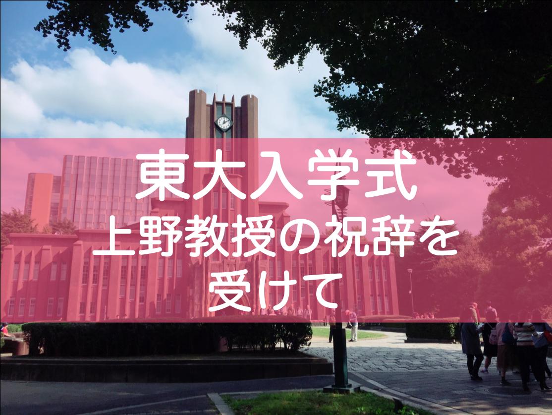 東大入学式 上野千鶴子教授 祝辞