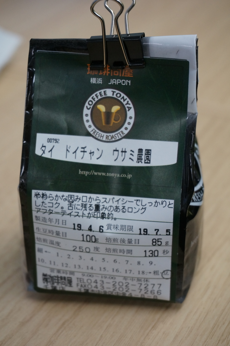 f:id:coffeebu:20190409171620j:plain