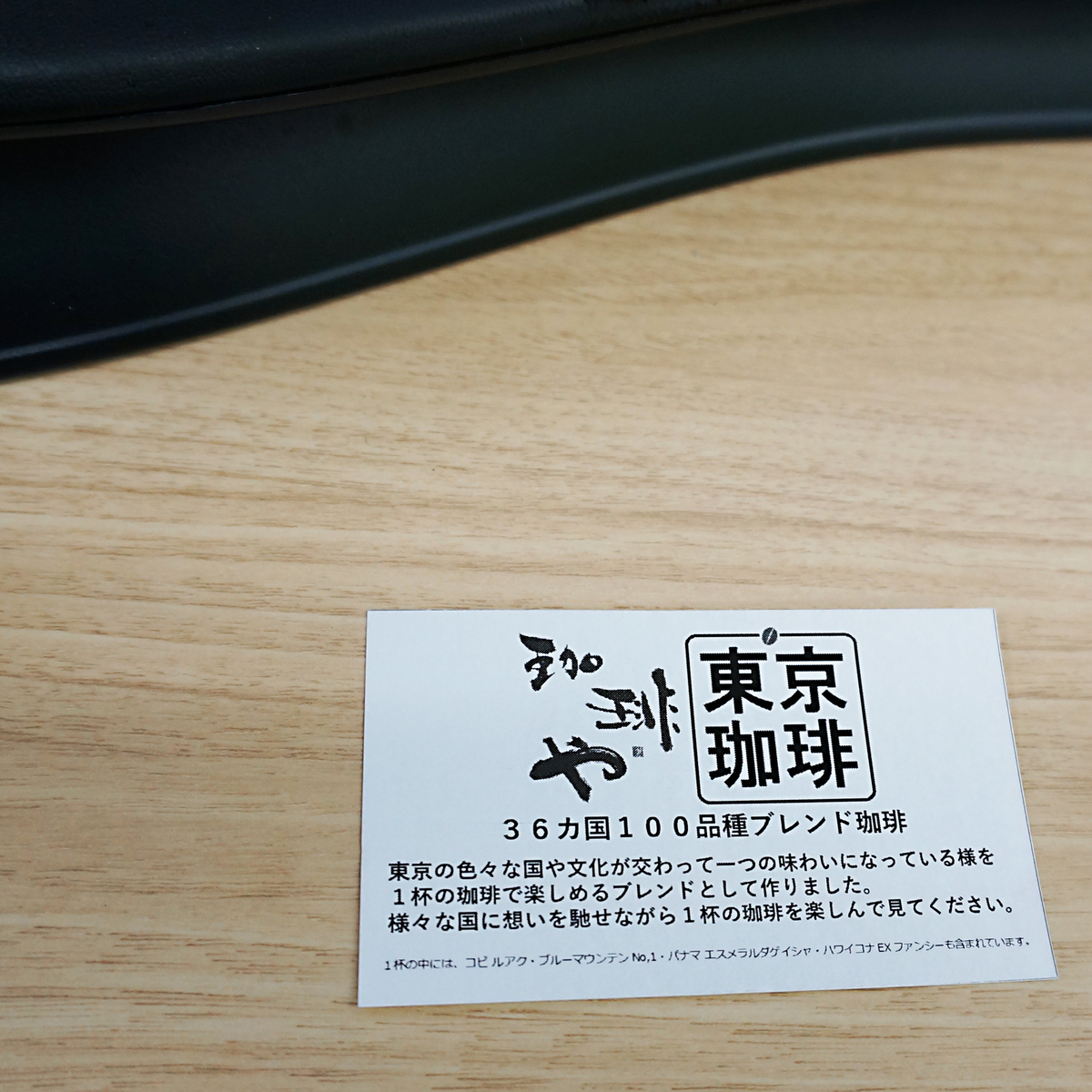 f:id:coffeebu:20190416112121j:plain