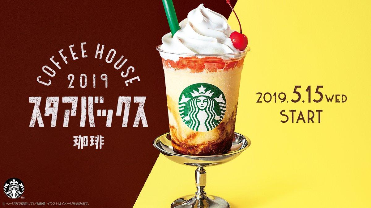 f:id:coffeebu:20190508182720j:plain