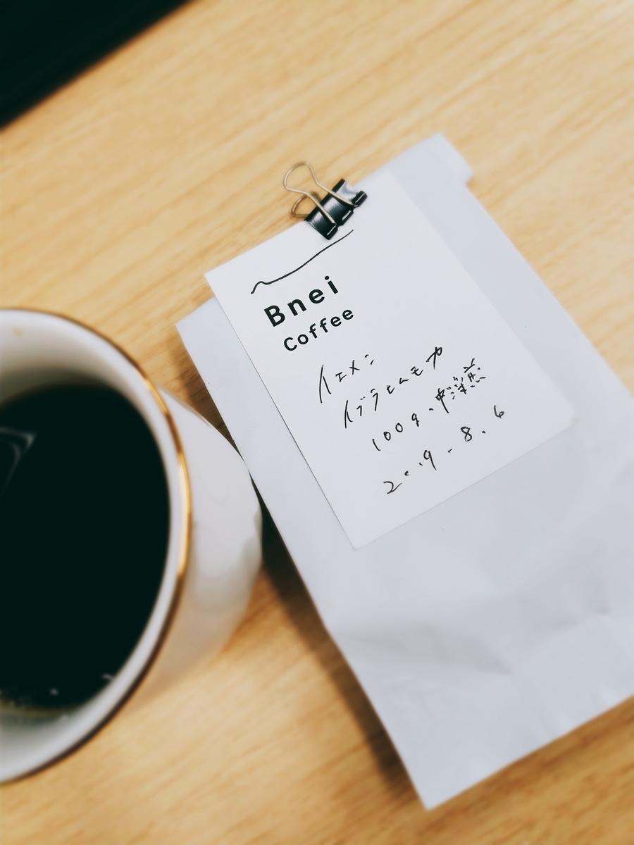 f:id:coffeebu:20190813153831j:plain