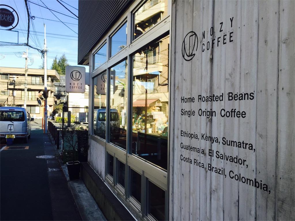 f:id:coffeejourney:20170120160313j:image