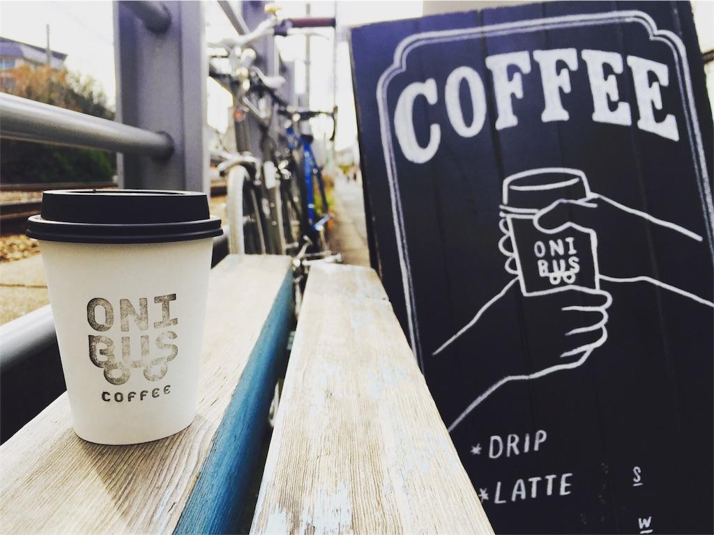 f:id:coffeejourney:20170125225919j:image