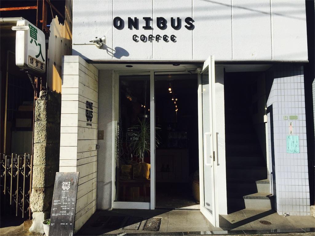 f:id:coffeejourney:20170125230033j:image