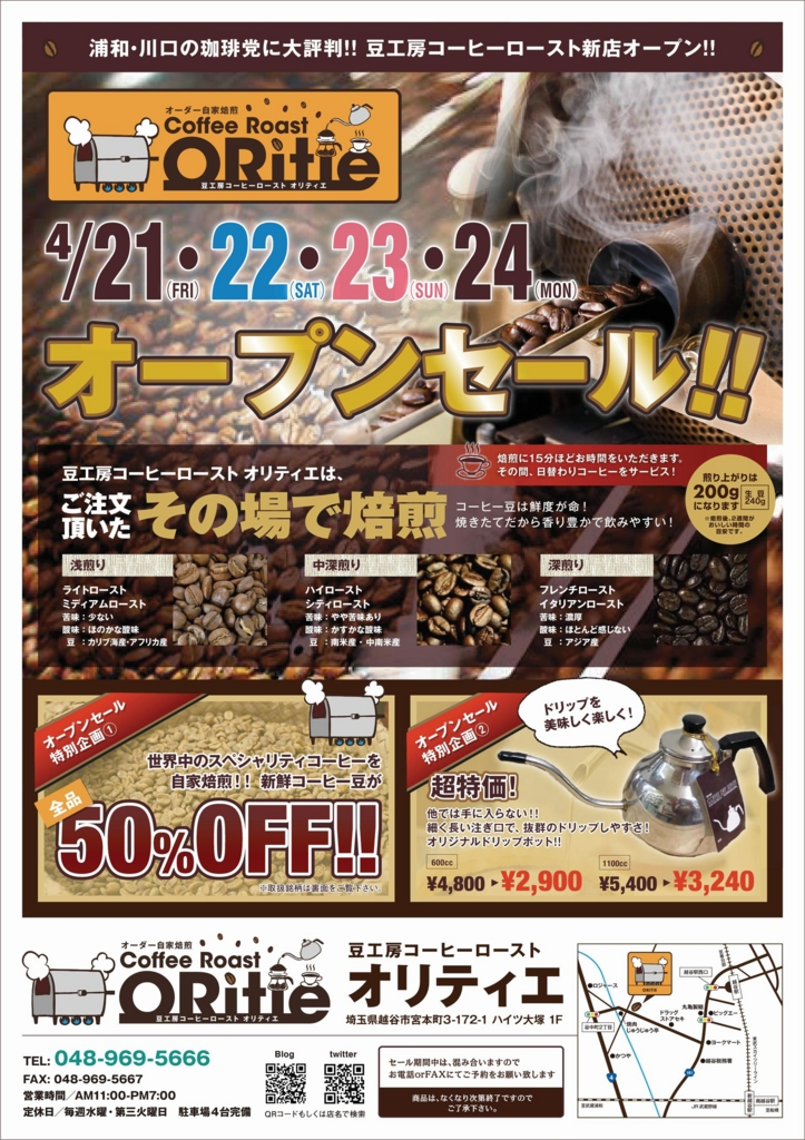 f:id:coffeeroast-oritie:20170409011345j:plain