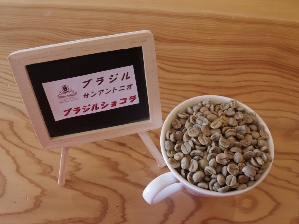 f:id:coffeeroast-oritie:20170425140419j:plain