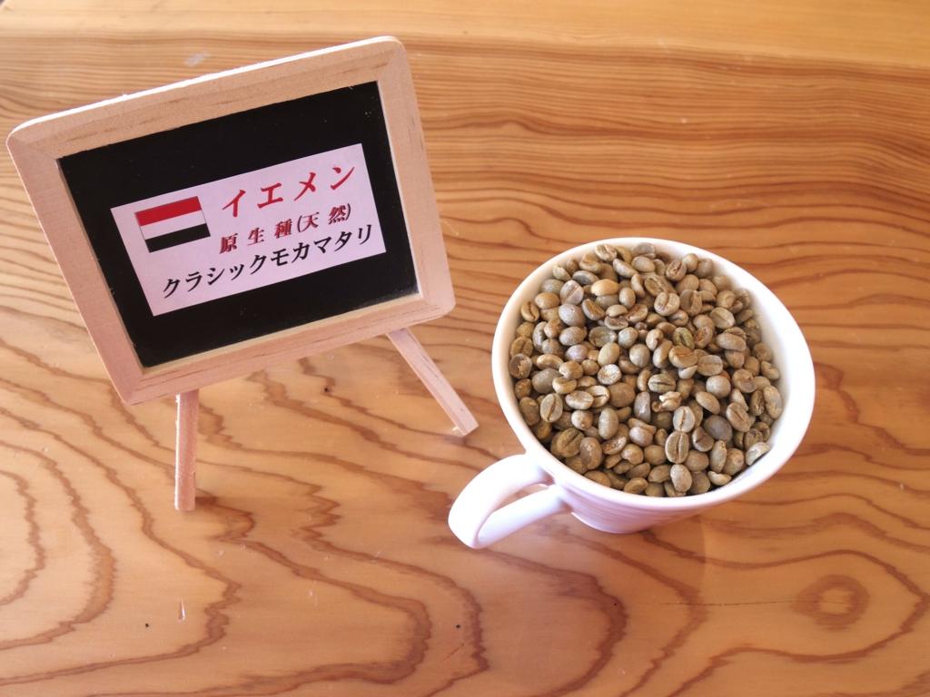 f:id:coffeeroast-oritie:20170427163116j:plain