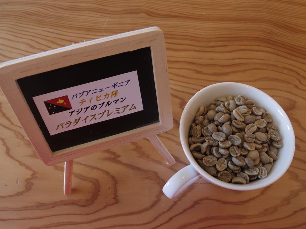 f:id:coffeeroast-oritie:20170429103205j:plain