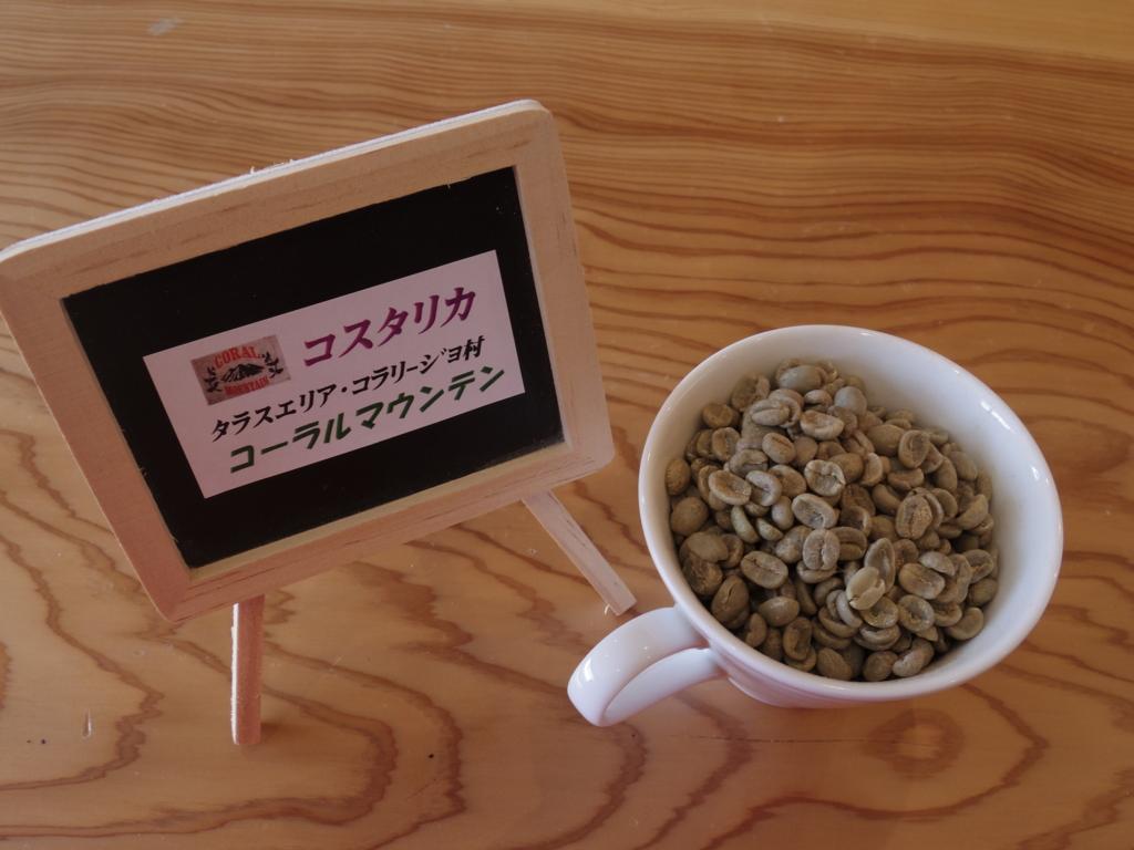 f:id:coffeeroast-oritie:20170502103759j:plain