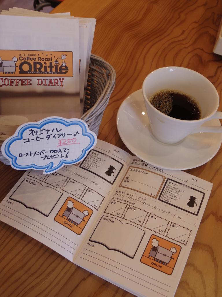 f:id:coffeeroast-oritie:20170503102039j:plain