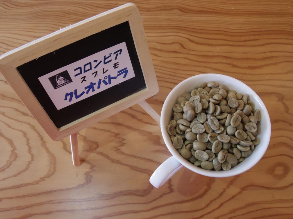 f:id:coffeeroast-oritie:20170505102446j:plain
