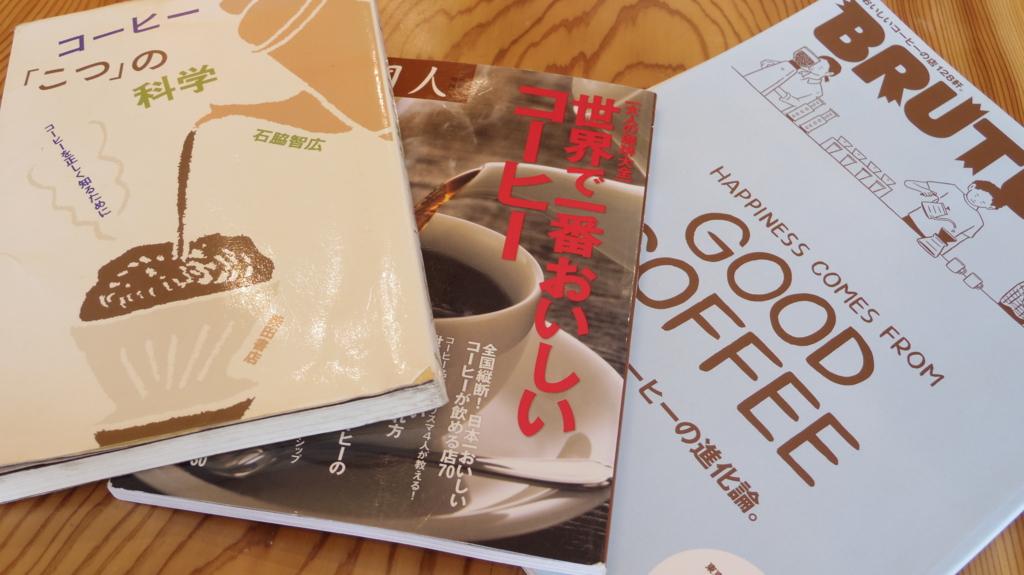 f:id:coffeeroast-oritie:20170518152222j:plain