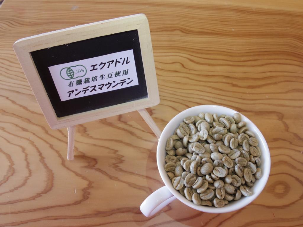 f:id:coffeeroast-oritie:20170529155925j:plain