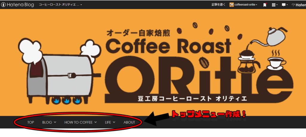 f:id:coffeeroast-oritie:20170723103526p:plain