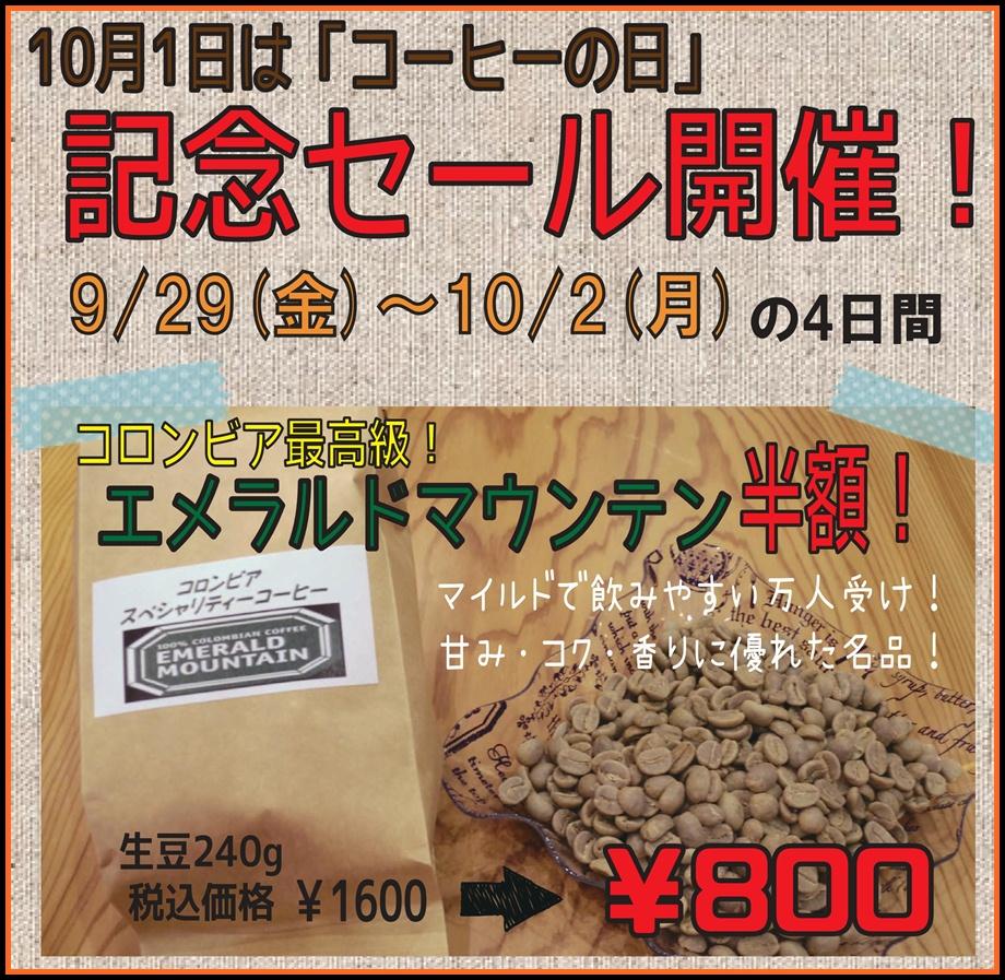 f:id:coffeeroast-oritie:20170903122927j:plain
