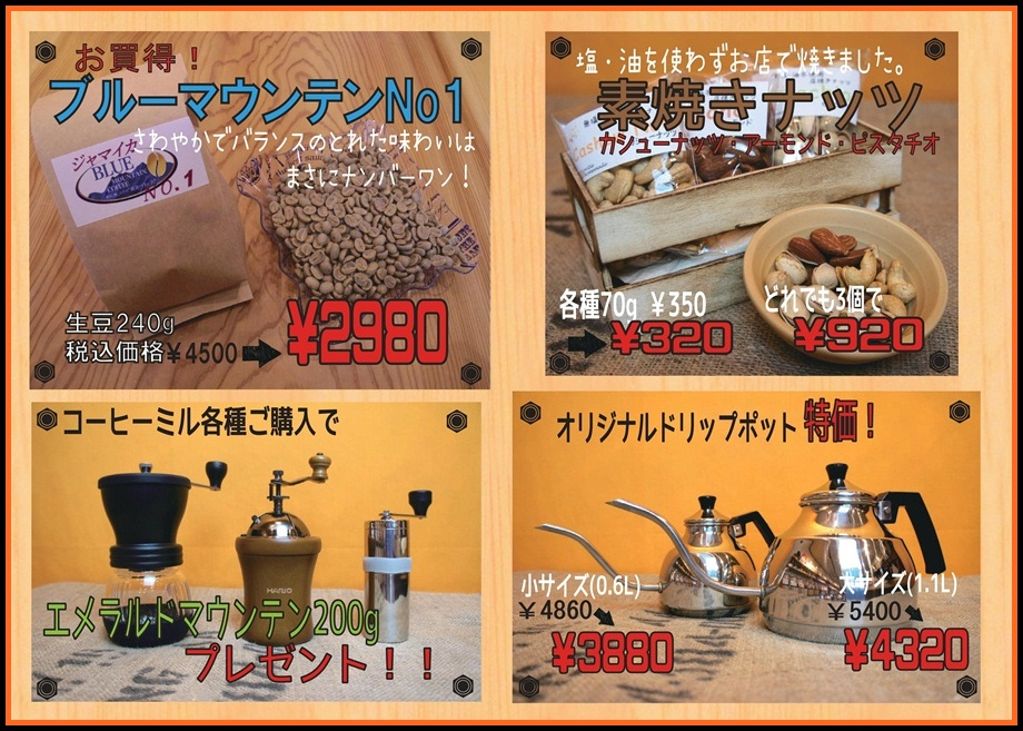 f:id:coffeeroast-oritie:20170903122947j:plain