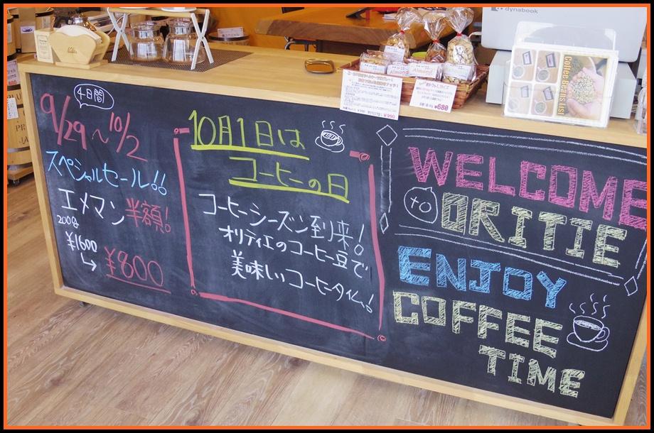 f:id:coffeeroast-oritie:20170928153447j:plain
