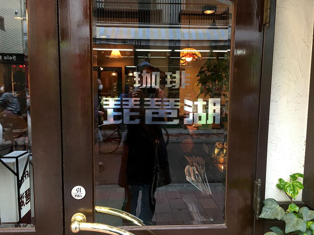 琵琶湖 ドア